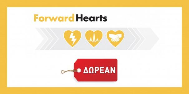 Κερδίστε έναν απινιδωτή AEA Stryker, μέσω του προγράμματος Forward Hearts