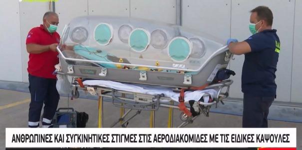Η κάψουλα μεταφοράς ασθενών Epishuttle στον τηλεοπτικό σταθμό του MEGA